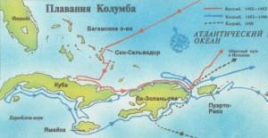 Карта первых путешествий Христофора Колумба