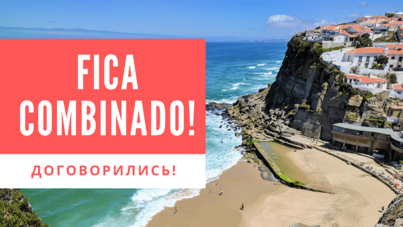 Fica combinado: поговорим про португальский глагол ficar