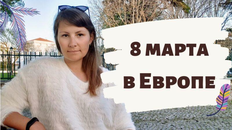 8 марта в Европе и скидки на курсы Multilinguablog