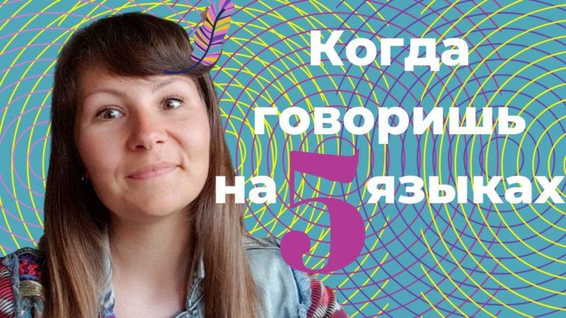 Интерференция: что происходит в голове, когда говоришь на 5 языках