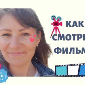 Как смотреть фильмы и сериалы на английском и любом другом языке