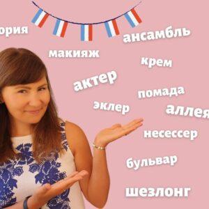 Французские слова в русском