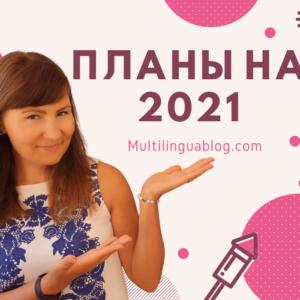 Мои планы на 2021