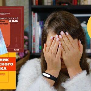 Почему в школах такие учебники?